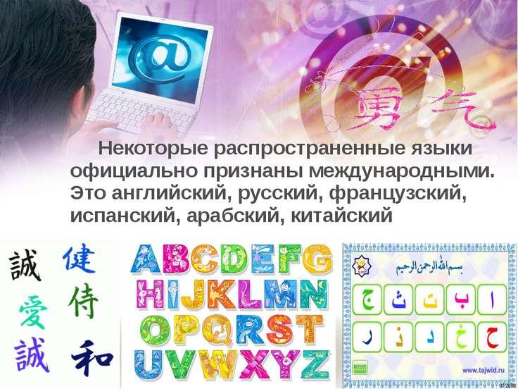 Некоторые распространенные языки официально признаны международными. Это...