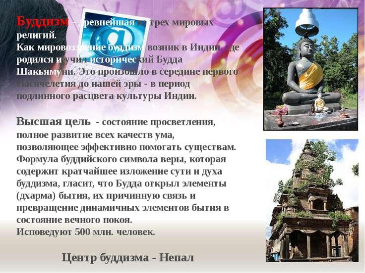 Буддизм - древнейшая из трех мировых религий. Как мировоззрение буддизм возни...