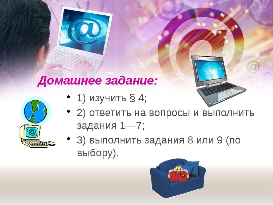Домашнее задание: 1)изучить §4; 2)ответить на вопросы и выполнить задания...