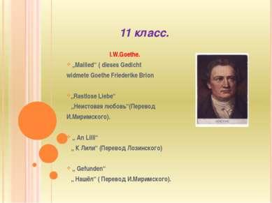 """11 класс. I.W.Goethe. """"Mailied"""" ( dieses Gedicht widmete Goethe Friederike Br..."""