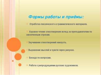 Формы работы и приёмы: Отработка лексического и грамматического материала. Хо...