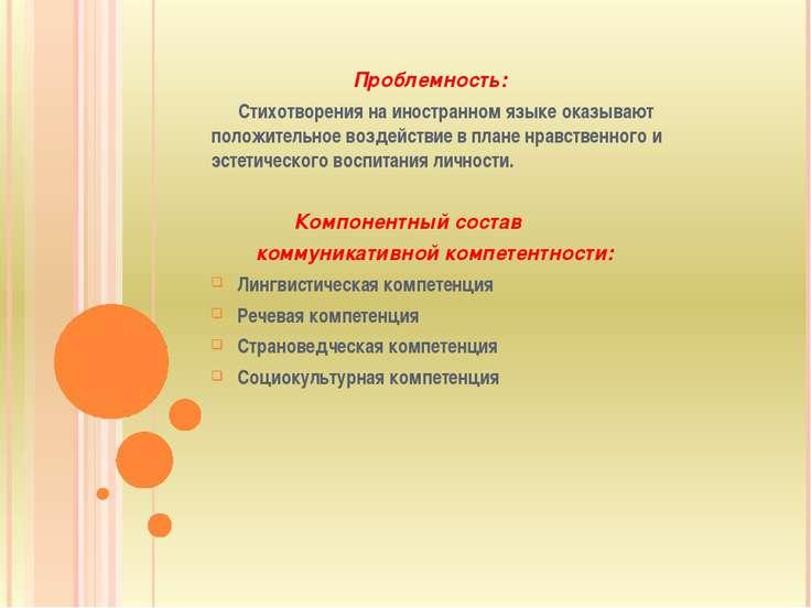 Проблемность: Стихотворения на иностранном языке оказывают положительное возд...