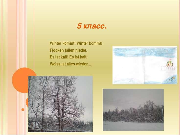 5 класс. Winter kommt! Winter kommt! Flocken fallen nieder. Es ist kalt! Es i...