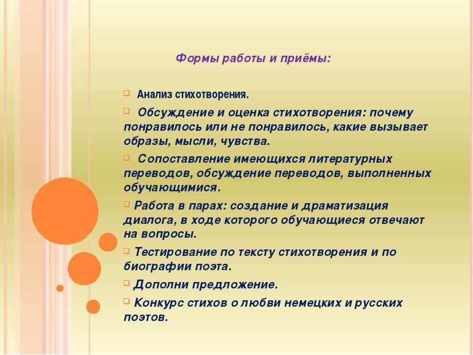 Формы работы и приёмы: Анализ стихотворения. Обсуждение и оценка стихотворени...