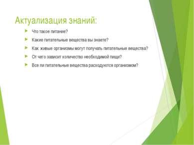Актуализация знаний: Что такое питание? Какие питательные вещества вы знаете?...