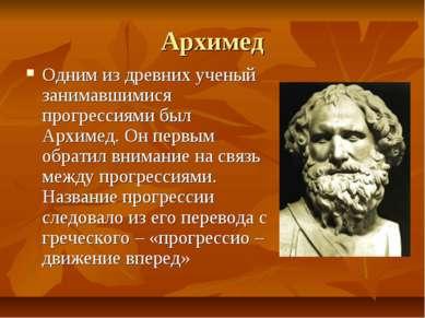 Архимед Одним из древних ученый занимавшимися прогрессиями был Архимед. Он пе...