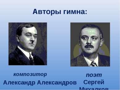 Авторы гимна: композитор Александр Александров поэт Сергей Михалков