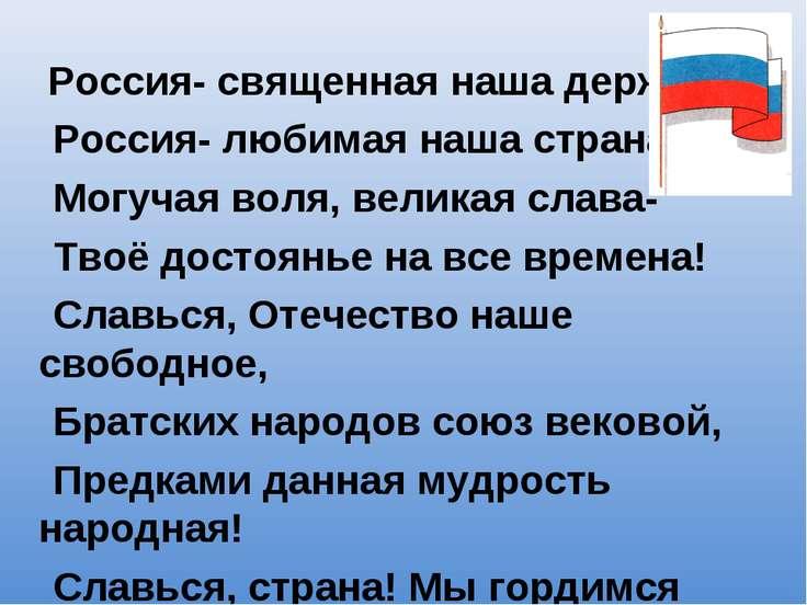 Россия- священная наша держава, Россия- любимая наша страна. Могучая воля, ве...