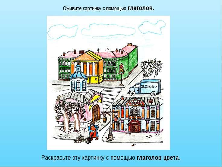 Оживите картинку с помощью глаголов. Раскрасьте эту картинку с помощью глагол...