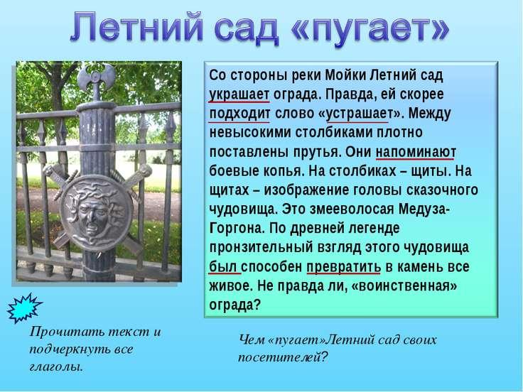 Прочитать текст и подчеркнуть все глаголы. Чем «пугает»Летний сад своих посет...