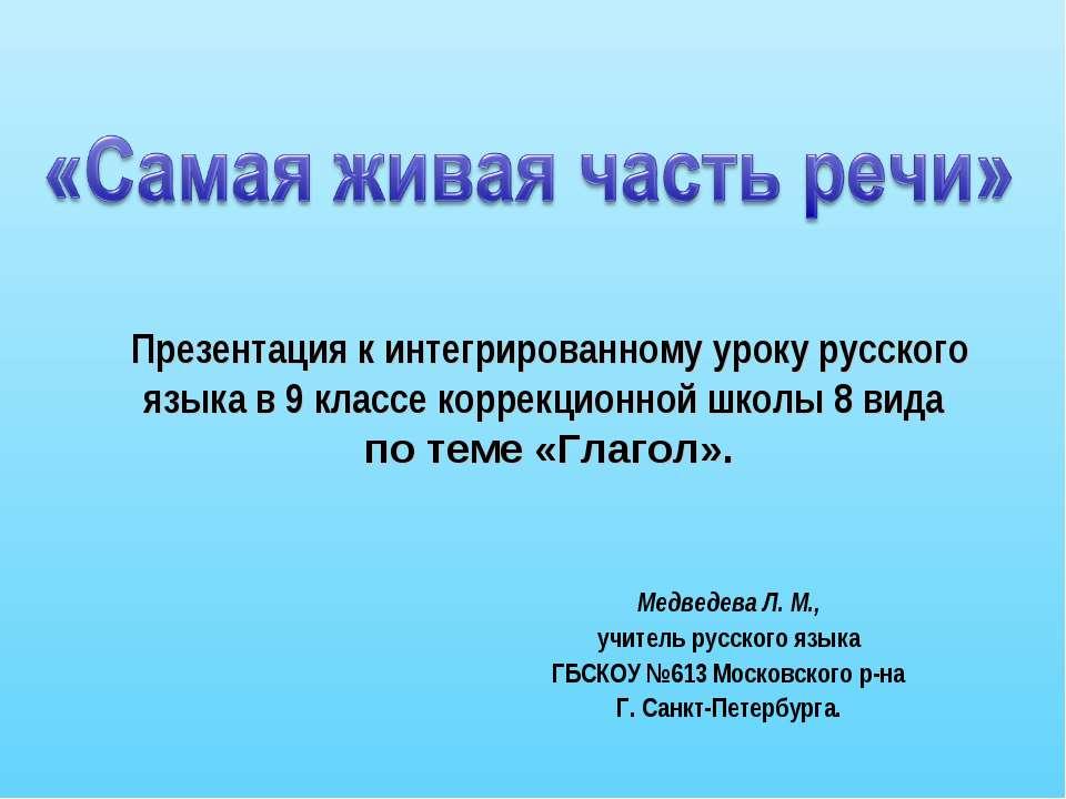 Медведева Л. М., учитель русского языка ГБСКОУ №613 Московского р-на Г. Санкт...