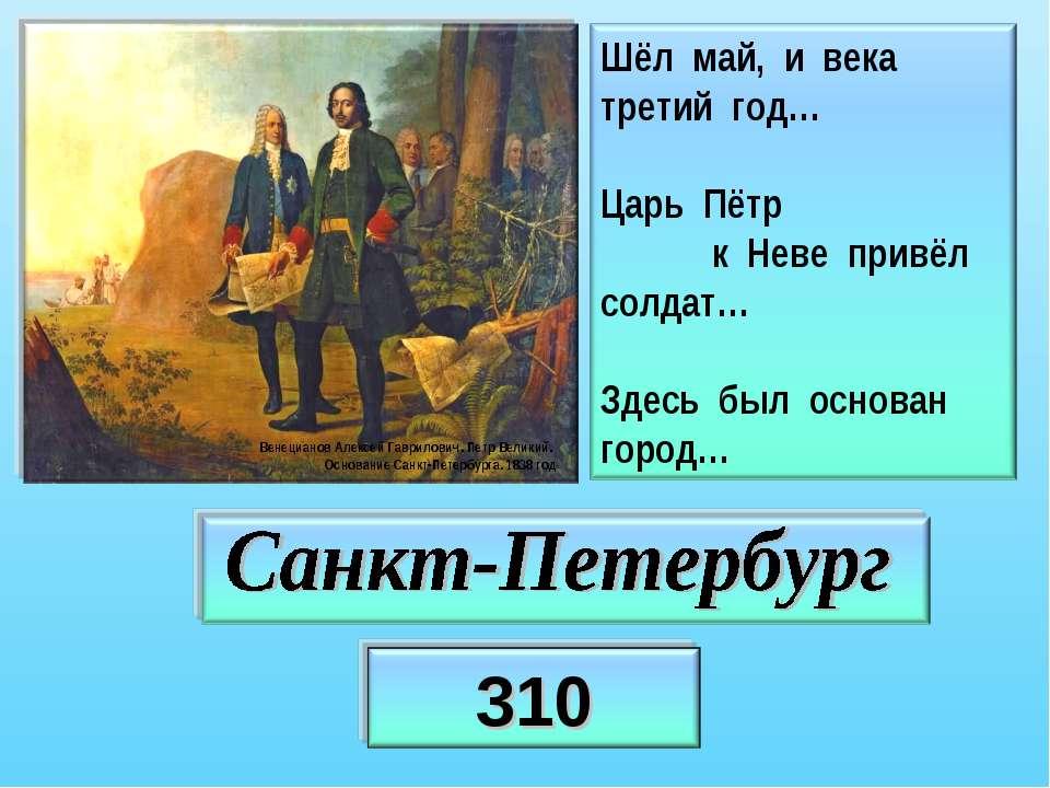 Венецианов Алексей Гаврилович. Петр Великий. Основание Санкт-Петербурга. 1838...