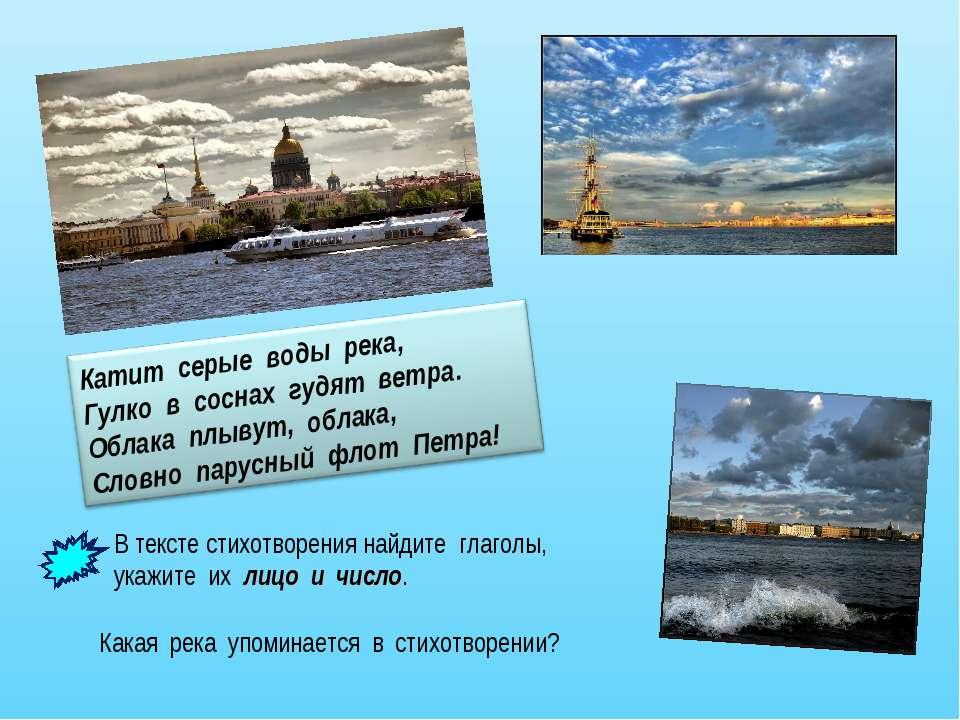 Какая река упоминается в стихотворении? В тексте стихотворения найдите глагол...