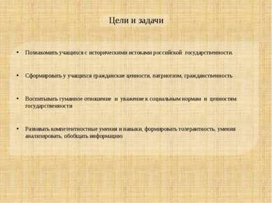 Цели и задачи Познакомить учащихся с историческими истоками российскойгосуд...
