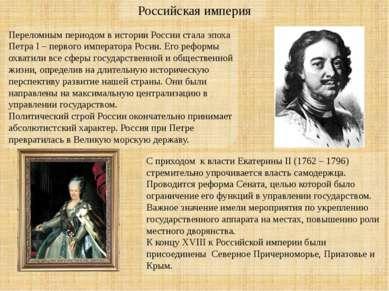Переломным периодом в истории России стала эпоха Петра I – первого императора...