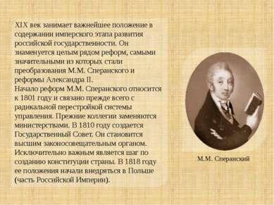 XIXвек занимает важнейшее положение в содержании имперского этапа развития р...