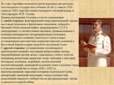 Во главе партийно-номенклатурной верхушки авторитарно-тоталитарного государст...