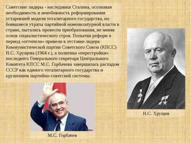 Советские лидеры - наследники Сталина, осознавая необходимость и неизбежность...