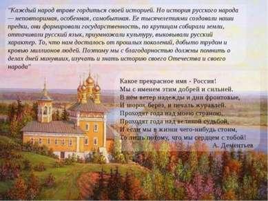 Какое прекрасное имя - Россия! Мы с именем этим добрей и сильней. В нём ветер...