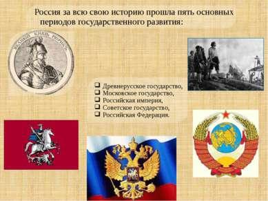 Россия за всю свою историю прошла пять основных периодов государственного раз...