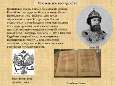 Важнейшим этапом в процессе создания единого Российского государства было кня...