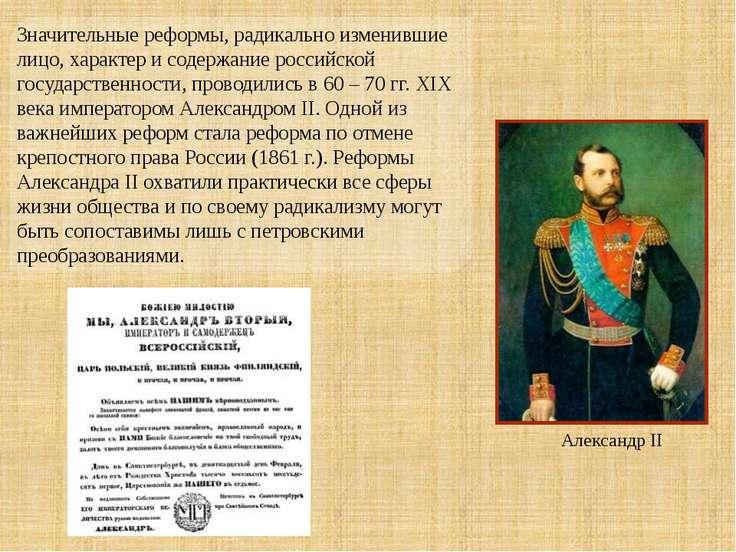 Значительные реформы, радикально изменившие лицо, характер и содержание росси...