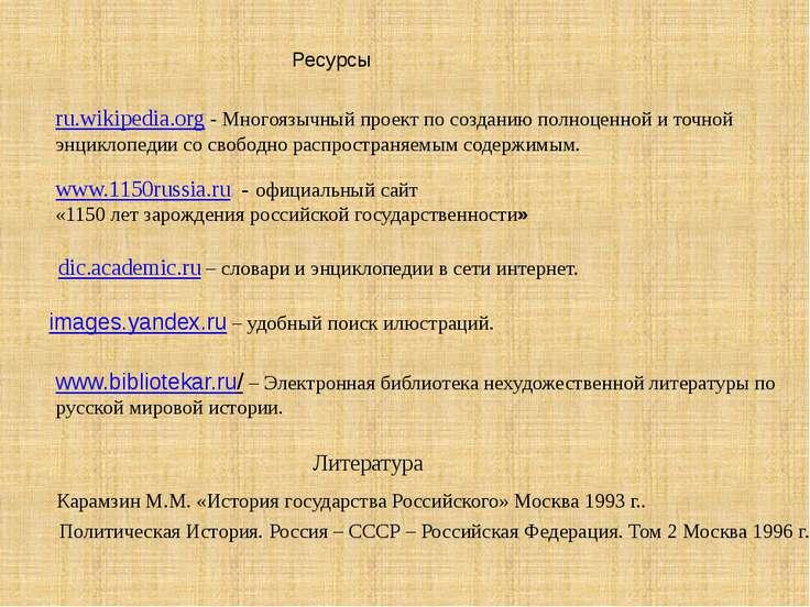 Ресурсы ru.wikipedia.org - Многоязычный проект по созданию полноценной и точн...