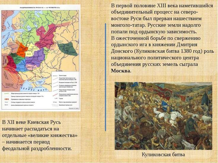 Куликовская битва ВXIIвеке Киевская Русь начинает распадаться на отдельные ...
