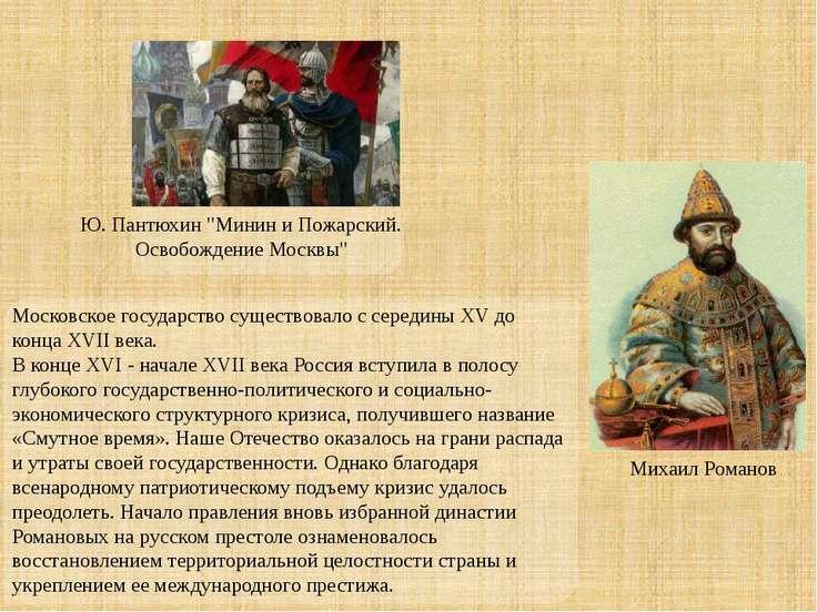 Московское государство существовало с середины XV до конца XVII века. В конце...