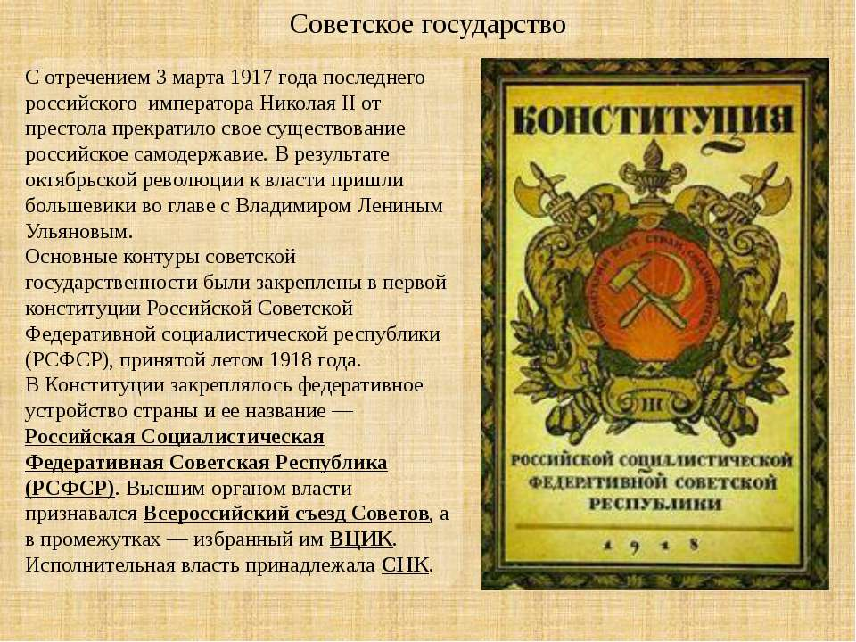 Советское государство С отречением 3 марта 1917 года последнего российского и...
