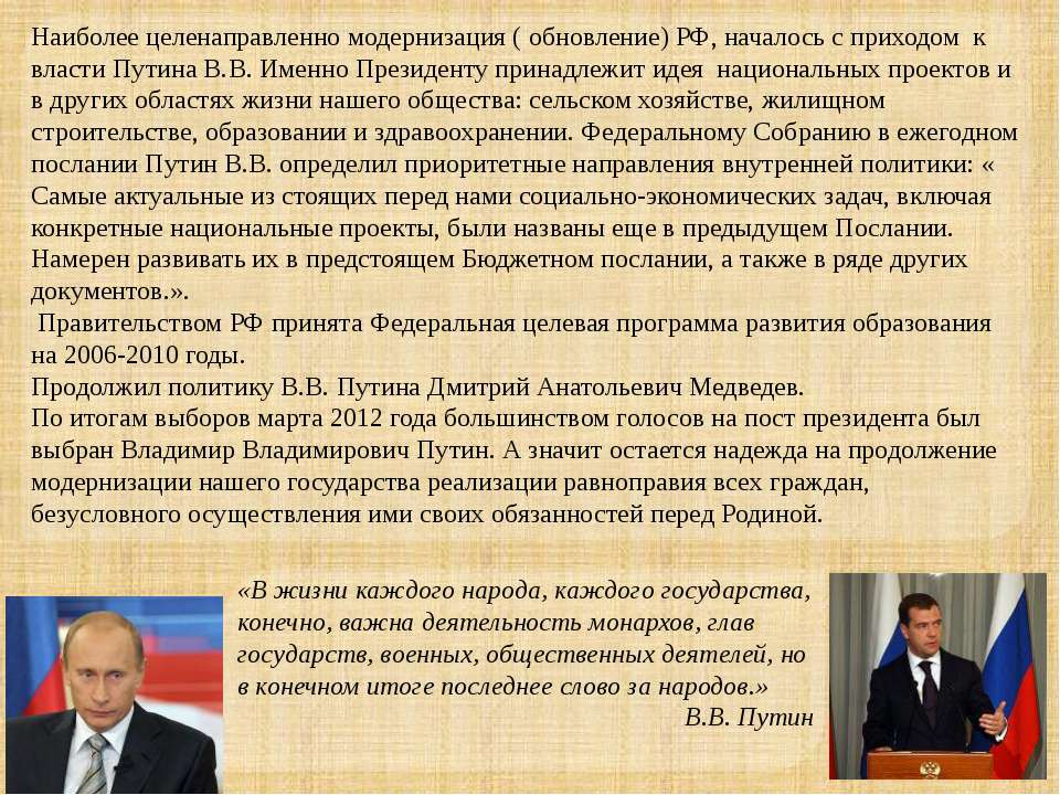 Наиболее целенаправленно модернизация ( обновление) РФ, началось с приходом к...