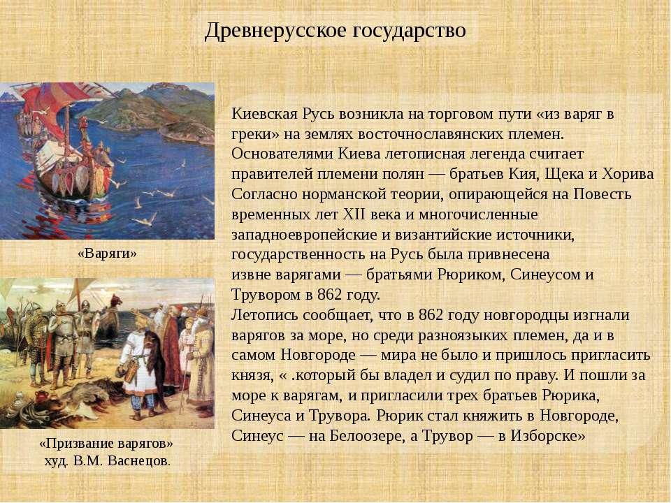 Киевская Русь возникла на торговомпути «из варяг в греки» на землях восточно...