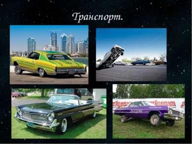 Транспорт.