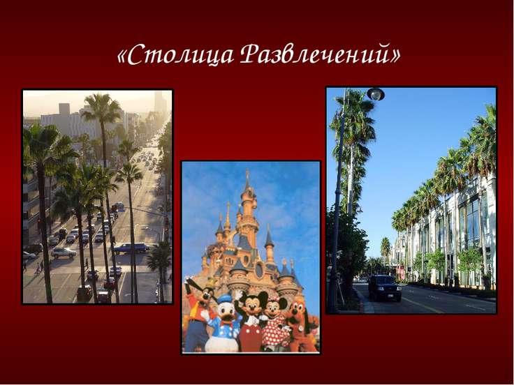 «Столица Развлечений»
