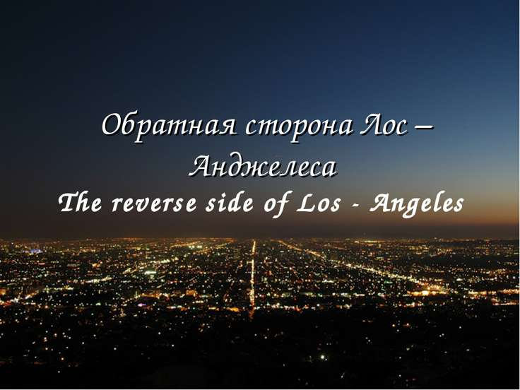 Обратная сторона Лос – Анджелеса The reverse side of Los - Angeles