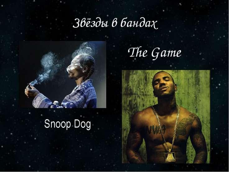 Звёзды в бандах The Game Snoop Dog