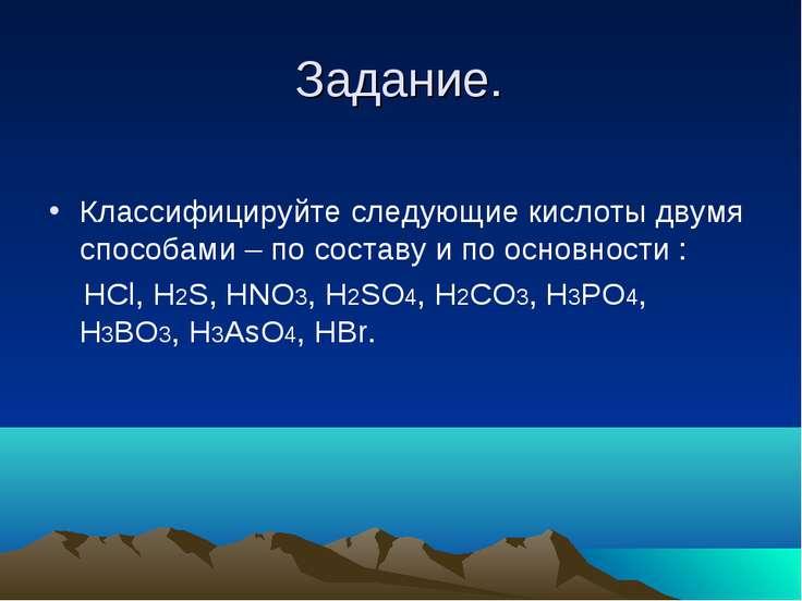 Задание. Классифицируйте следующие кислоты двумя способами – по составу и по ...
