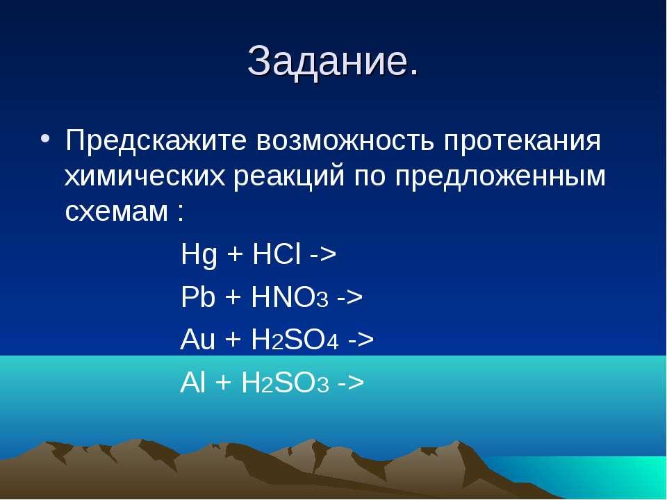 Задание. Предскажите возможность протекания химических реакций по предложенны...