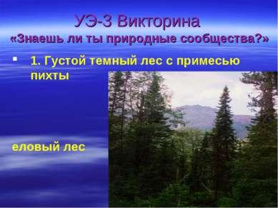 УЭ-3 Викторина «Знаешь ли ты природные сообщества?» 1. Густой темный лес с пр...