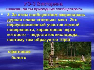 УЭ-3 Викторина «Знаешь ли ты природные сообщества?» 3. За этим сообществом за...