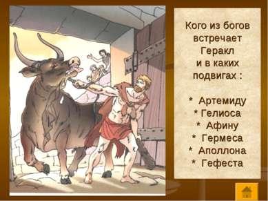 Кого из богов встречает Геракл и в каких подвигах : * Артемиду * Гелиоса * Аф...