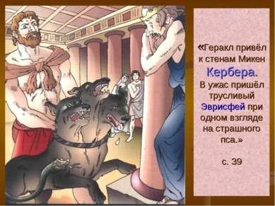 «Геракл привёл к стенам Микен Кербера. В ужас пришёл трусливый Эврисфей при о...