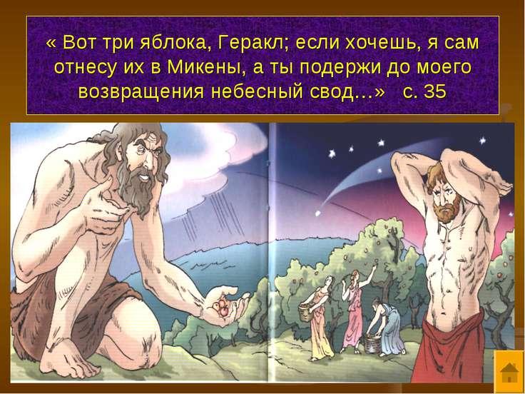 « Вот три яблока, Геракл; если хочешь, я сам отнесу их в Микены, а ты подержи...