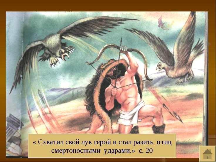 « Схватил свой лук герой и стал разить птиц смертоносными ударами.» с. 20