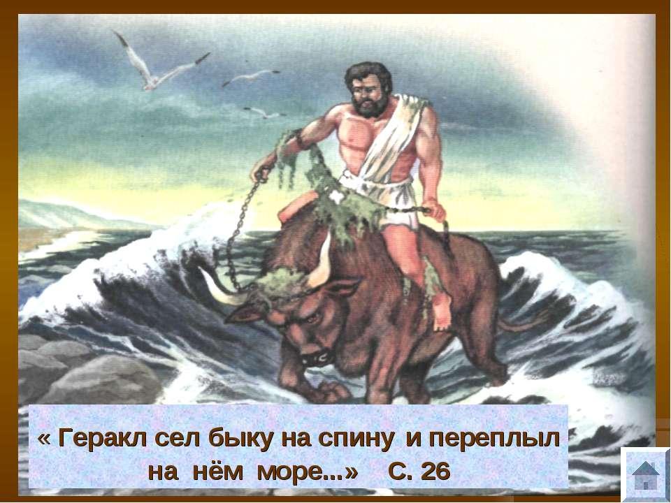 « Геракл сел быку на спину и переплыл на нём море...» С. 26