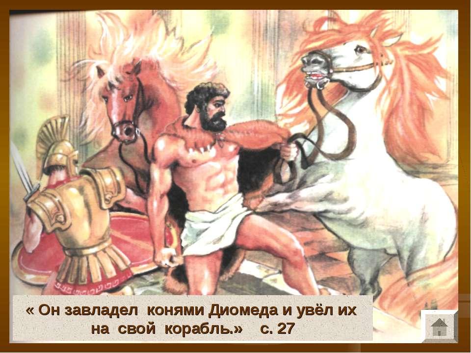 « Он завладел конями Диомеда и увёл их на свой корабль.» с. 27