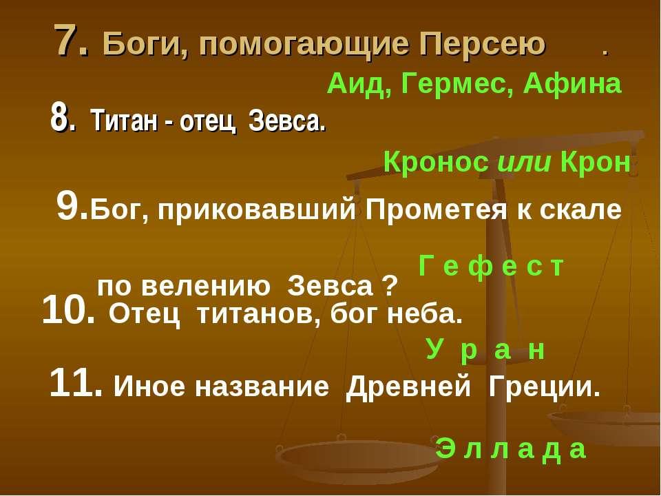 7. Боги, помогающие Персею . 8. Титан - отец Зевса. Аид, Гермес, Афина Кронос...