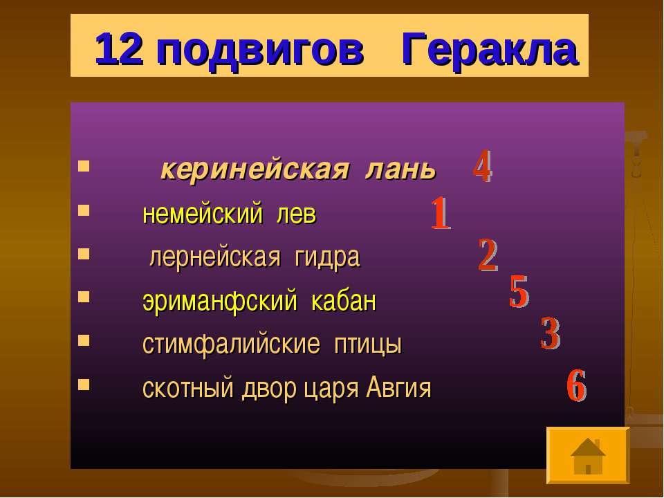 12 подвигов Геракла керинейская лань немейский лев лернейская гидра эриманфск...
