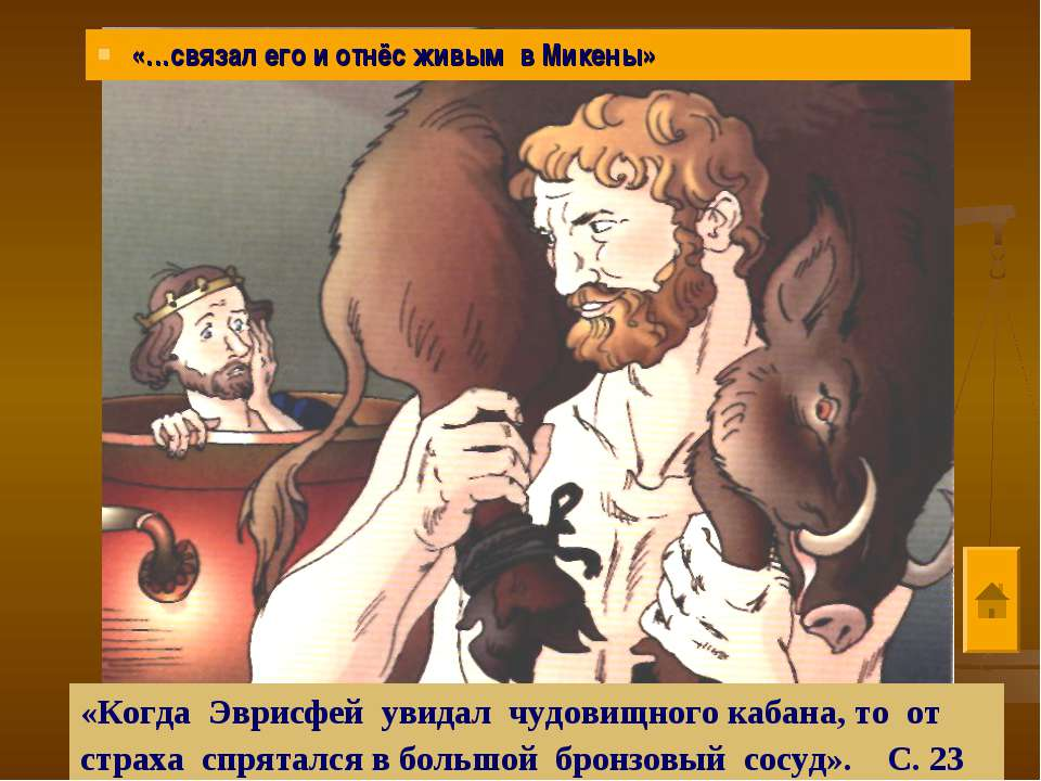 «…связал его и отнёс живым в Микены» «Когда Эврисфей увидал чудовищного кабан...