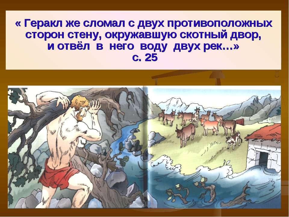 « Геракл же сломал с двух противоположных сторон стену, окружавшую скотный дв...